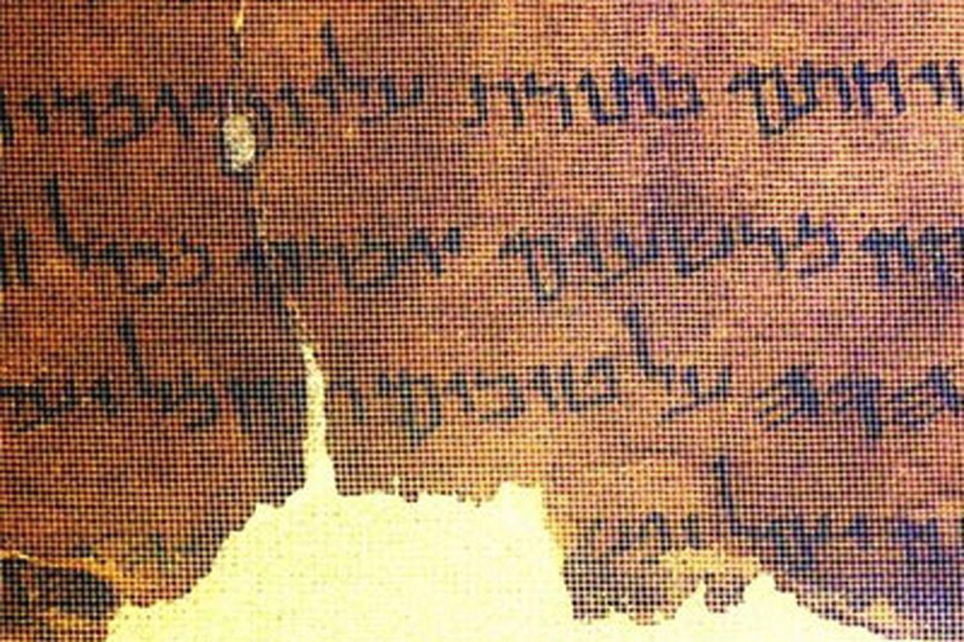 Dead Sea Scrolls: Priceless window into history